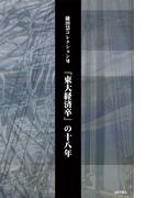 鎌田慧コレクションVII 「東大経済卒」の十八年