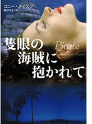 隻眼の海賊に抱かれて(扶桑社ロマンス)