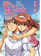 死なない男に恋した少女 2.日常のカケラ(HJ文庫)