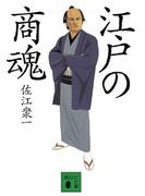 江戸の商魂(講談社文庫)