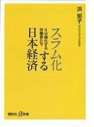 スラム化する日本経済 4分極化する労働者たち(講談社+α新書)