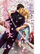 龍の艶華 桜の闘犬