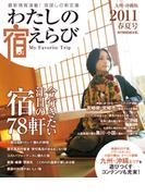 わたしの宿えらび 九州・沖縄版 2011春夏号(わたしの宿えらび)