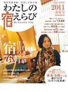 わたしの宿えらび 東海・北陸版 2011春夏号(わたしの宿えらび)
