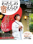 わたしの宿えらび 東日本版 2011特別号(わたしの宿えらび)