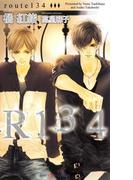 R134(SHY NOVELS(シャイノベルズ))