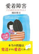 愛着障害~子ども時代を引きずる人々~(光文社新書)