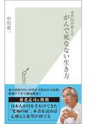 専門医が教える がんで死なない生き方(光文社新書)