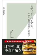 メディア・バイアス~あやしい健康情報とニセ科学~(光文社新書)