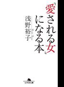 【期間限定価格】「愛される女」になる本(幻冬舎文庫)