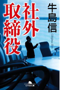 【期間限定価格】社外取締役(幻冬舎文庫)