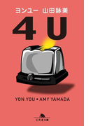 4U ヨンユー(幻冬舎文庫)