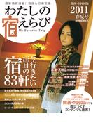 わたしの宿えらび 関西・中四国版 2011春夏号(わたしの宿えらび)