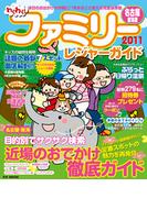 ファミリーレジャーガイド2011 名古屋・東海版(RK MOOK)