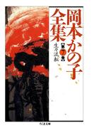 岡本かの子全集(7)(ちくま文庫)