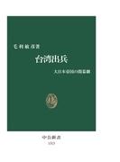 台湾出兵 - 大日本帝国の開幕劇(中公新書)