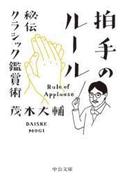 拍手のルール - 秘伝クラシック鑑賞術(中公文庫)