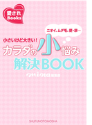 カラダの小悩み解決BOOK(愛されBooks)