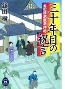 お記録本屋事件帖 三十年目の祝言(学研M文庫)