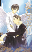 憂える天使-アンジェロ-【特別版】(Cross novels)