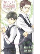 おいしい恋の誘惑【特別版】(Cross novels)
