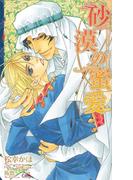 砂漠の蜜愛【特別版】(Cross novels)