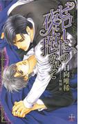 ビロードの夜に抱かれて【特別版】(Cross novels)