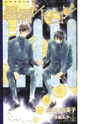 星屑シトロン(Cross novels)