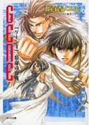 宿命の血戦 GENE4(キャラ文庫)