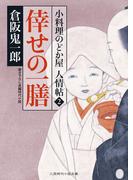 倖せの一膳 小料理のどか屋 人情帖2(二見時代小説文庫)