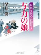与力の娘(二見時代小説文庫)