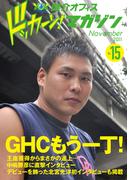 健介オフィス ドッカーン!マガジンNo.15