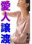 愛人譲渡(愛COCO!)