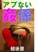 アブない姦係(愛COCO!Star)