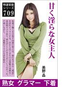 甘く淫らな女主人(愛COCO!)