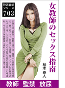 女教師のセックス指南(愛COCO!)
