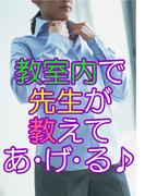 教室内で先生が教えてあ・げ・る♪(愛COCO!Premium)