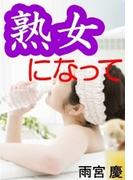 熟女になって(愛COCO!)
