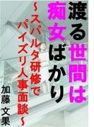 渡る世間は痴女ばかり―スパルタ研修でパイズリ人事面談―(愛COCO!)