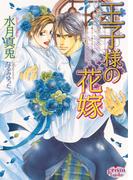 王子様の花嫁(プリズム文庫)