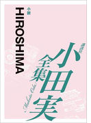 HIROSHIMA 【小田実全集】(小田実全集)