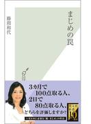 まじめの罠(光文社新書)