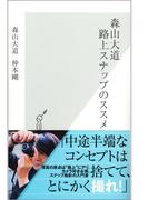 森山大道 路上スナップのススメ(光文社新書)
