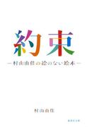 約束 村山由佳の絵のない絵本(集英社文庫)