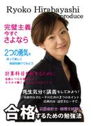 平林亮子プロデュース/公認会計士・税理士試験に合格するための勉強法
