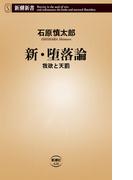 新・堕落論―我欲と天罰―(新潮新書)(新潮新書)