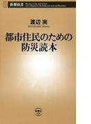 都市住民のための防災読本(新潮新書)(新潮新書)
