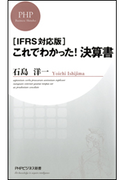 [IFRS対応版]これでわかった! 決算書(PHPビジネス新書)