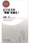 """ビジネスの""""常識""""を疑え!(PHPビジネス新書)"""