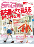 TOKAI SPY GiRL 2011年12月号(TOKAI SPY GiRL)